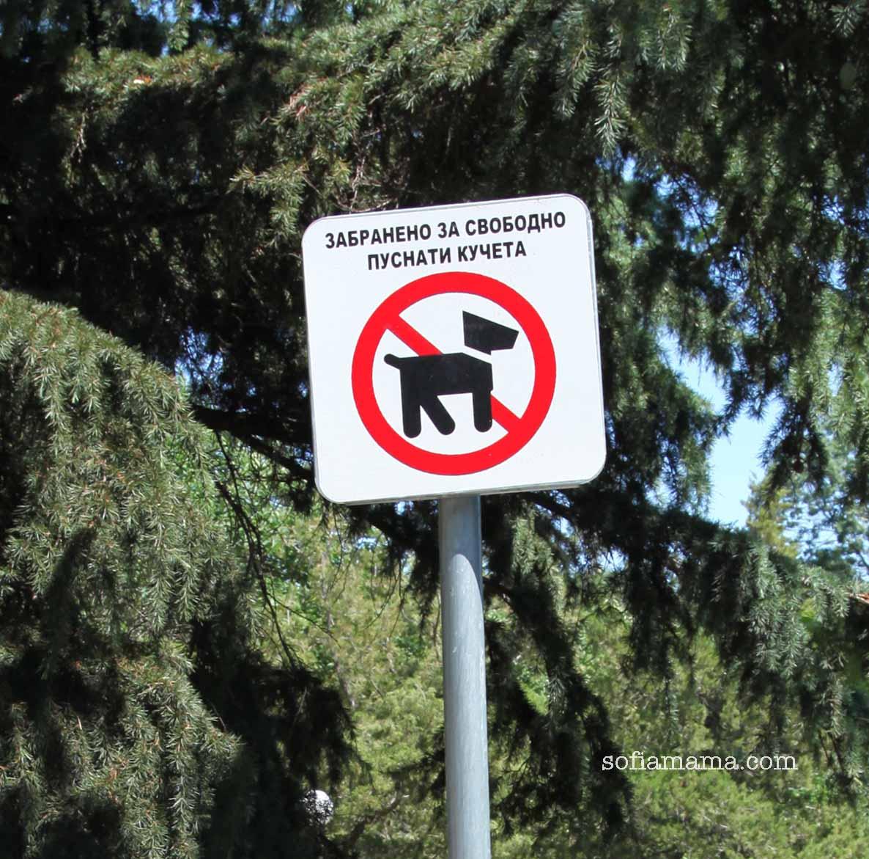 Табела за кучета
